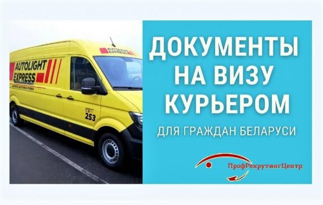 Подача документов на визу в Польшу курьерской службой для белорусов