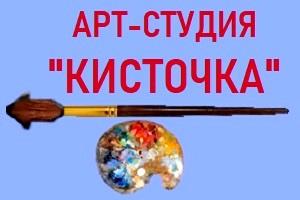 АРТ-Студия КИСТОЧКА в Барановичах
