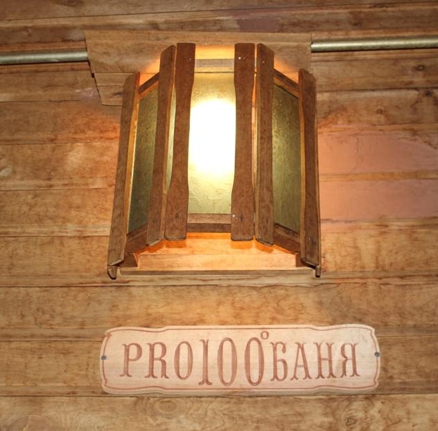 Баня на дровах в Барановичах