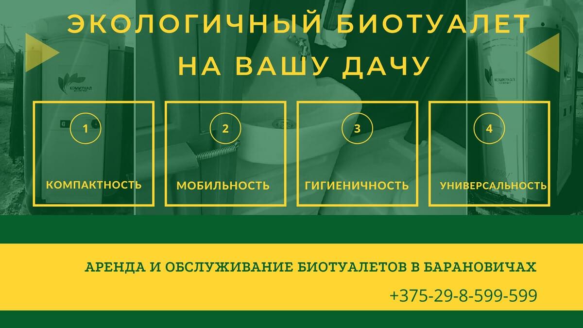 Биотуалет Барановичи на дачу