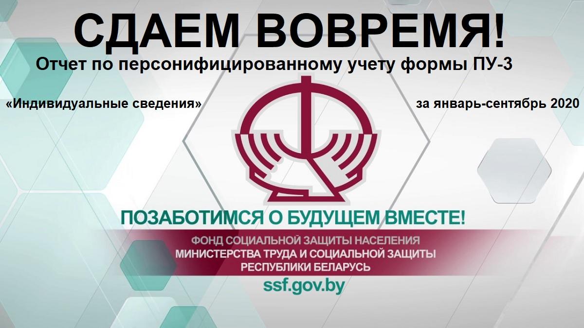 Сроки подачи индивидуальных сведений ПУ-3 ФСЗН Барановичи