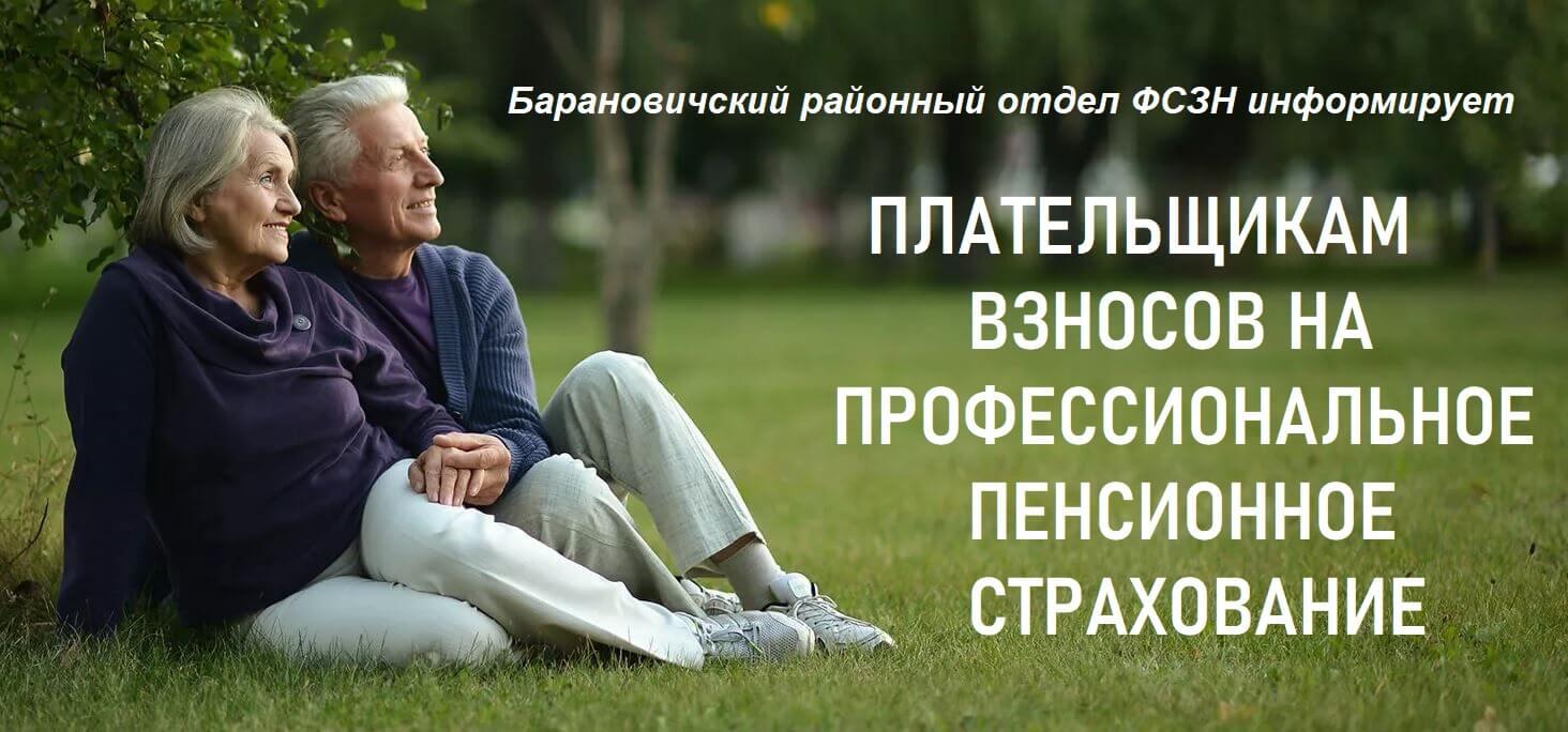 ПРОФЕССИОНАЛЬНОЕ ПЕНСИОННОЕ СТРАХОВАНИЕ ПУ-6