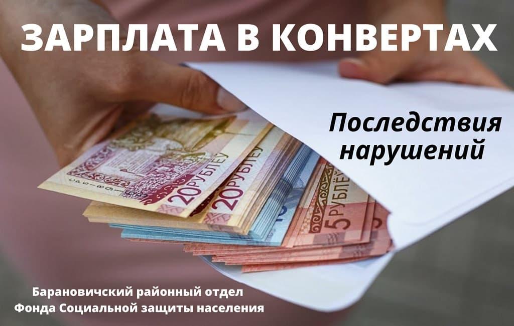 ФСЗН Барановичи