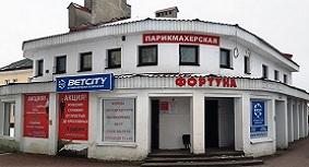 ИП Лагутенко Г.И. ТЦ Фортуна в Барановичах