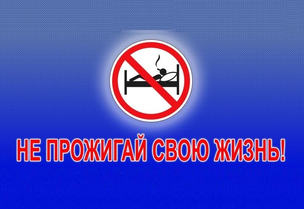 Не прожигай свою жизнь Барановичи