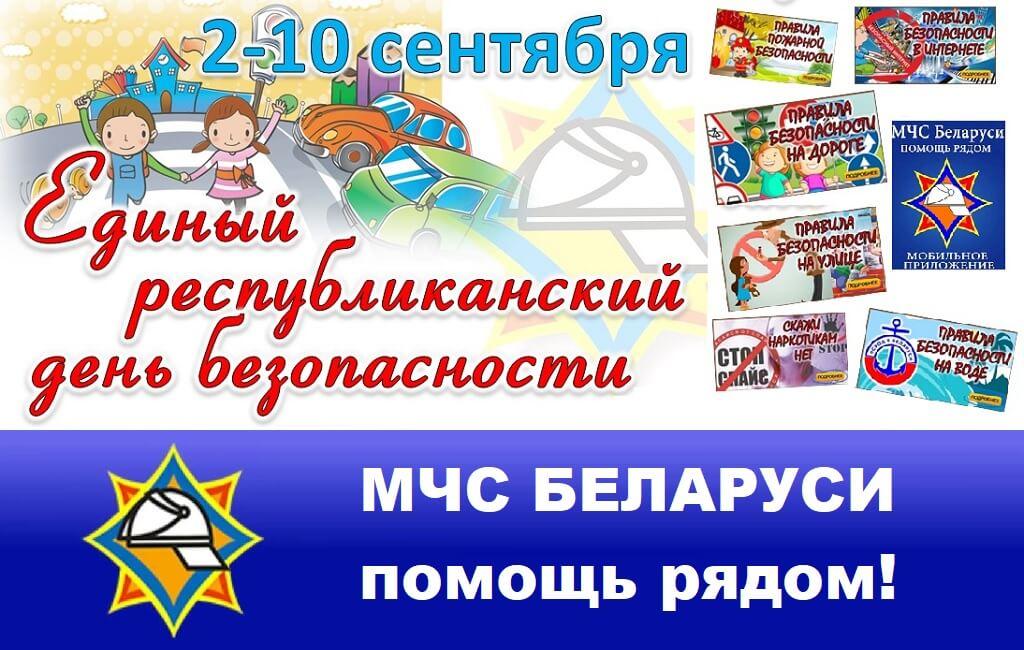 Единый день безопасности Барановичи