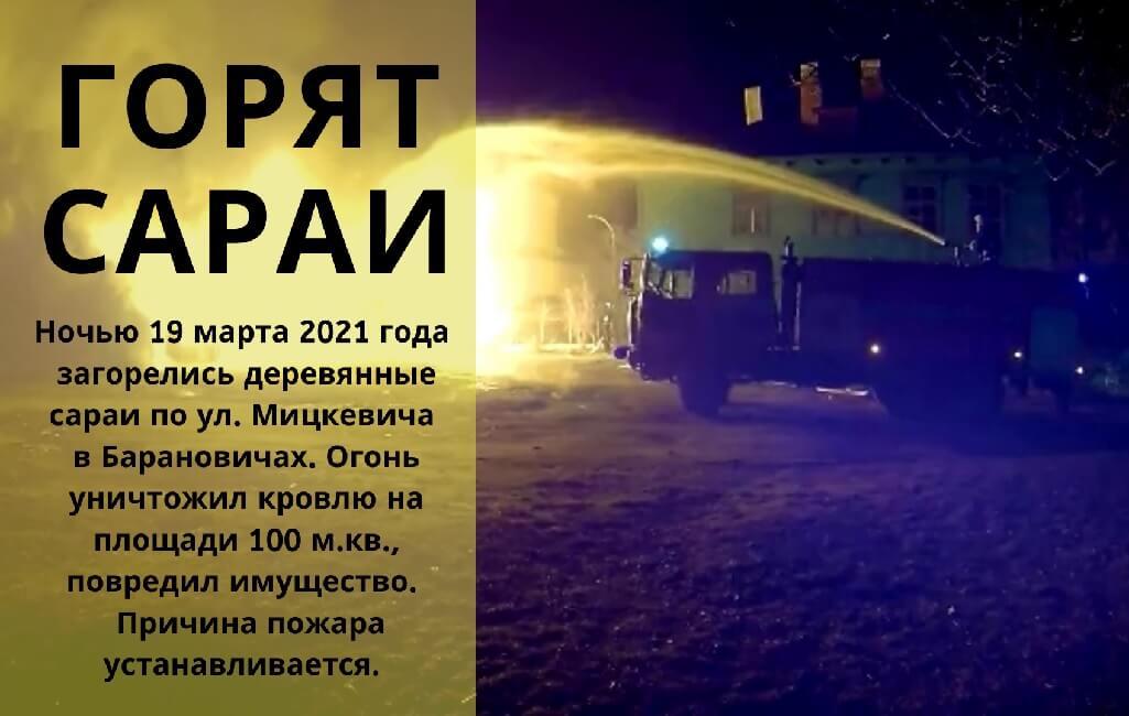 Пожар сараи ул. Мицеквича Барановичи