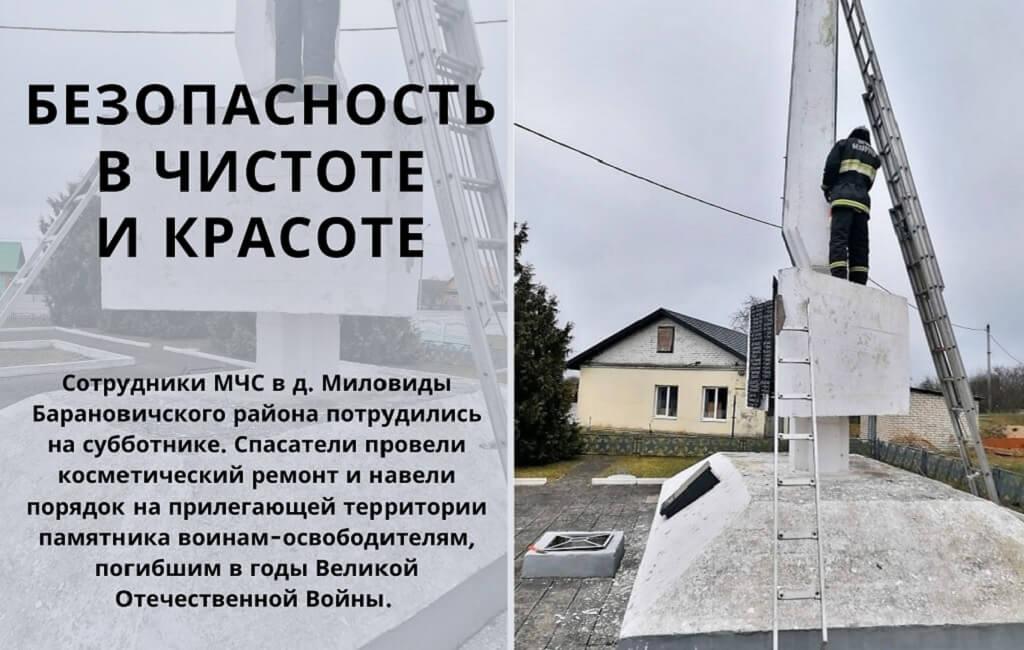 МЧС субботник Барановичский район