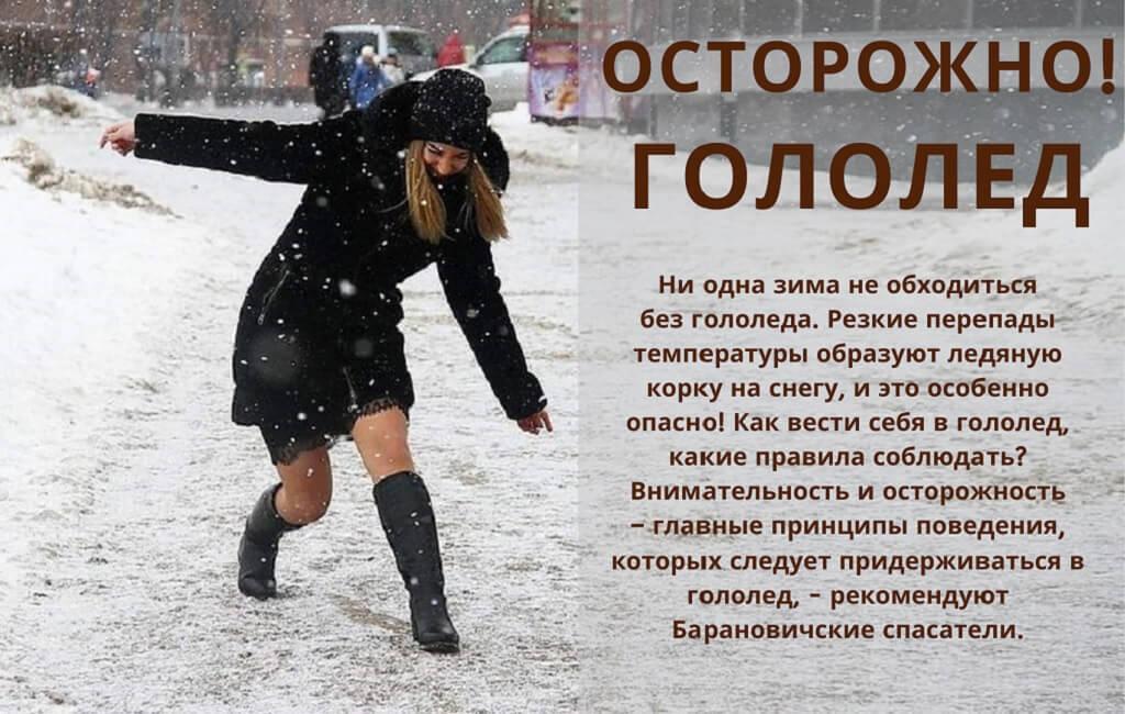 Гололед МЧС Барановичи
