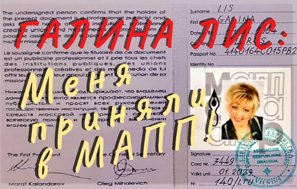 Галина Лис Барановичи в МАПП