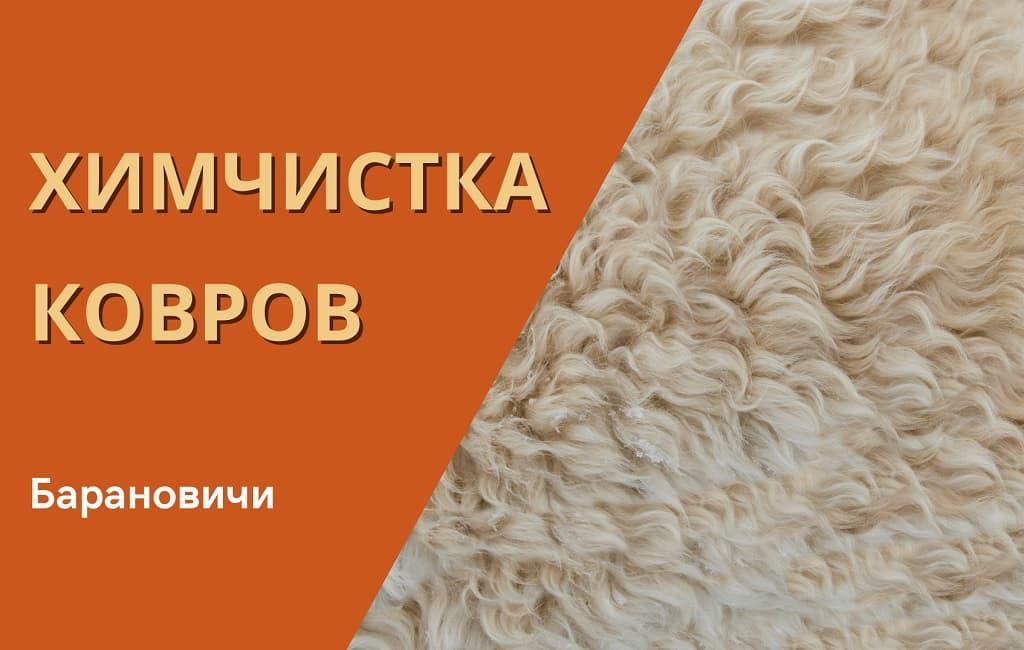 Химчистка ковров Барановичи