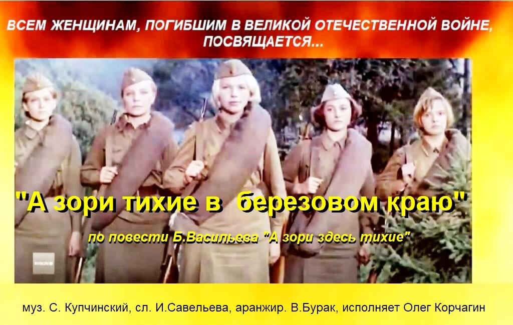 Песня Девочки милые Сергея Купчинского