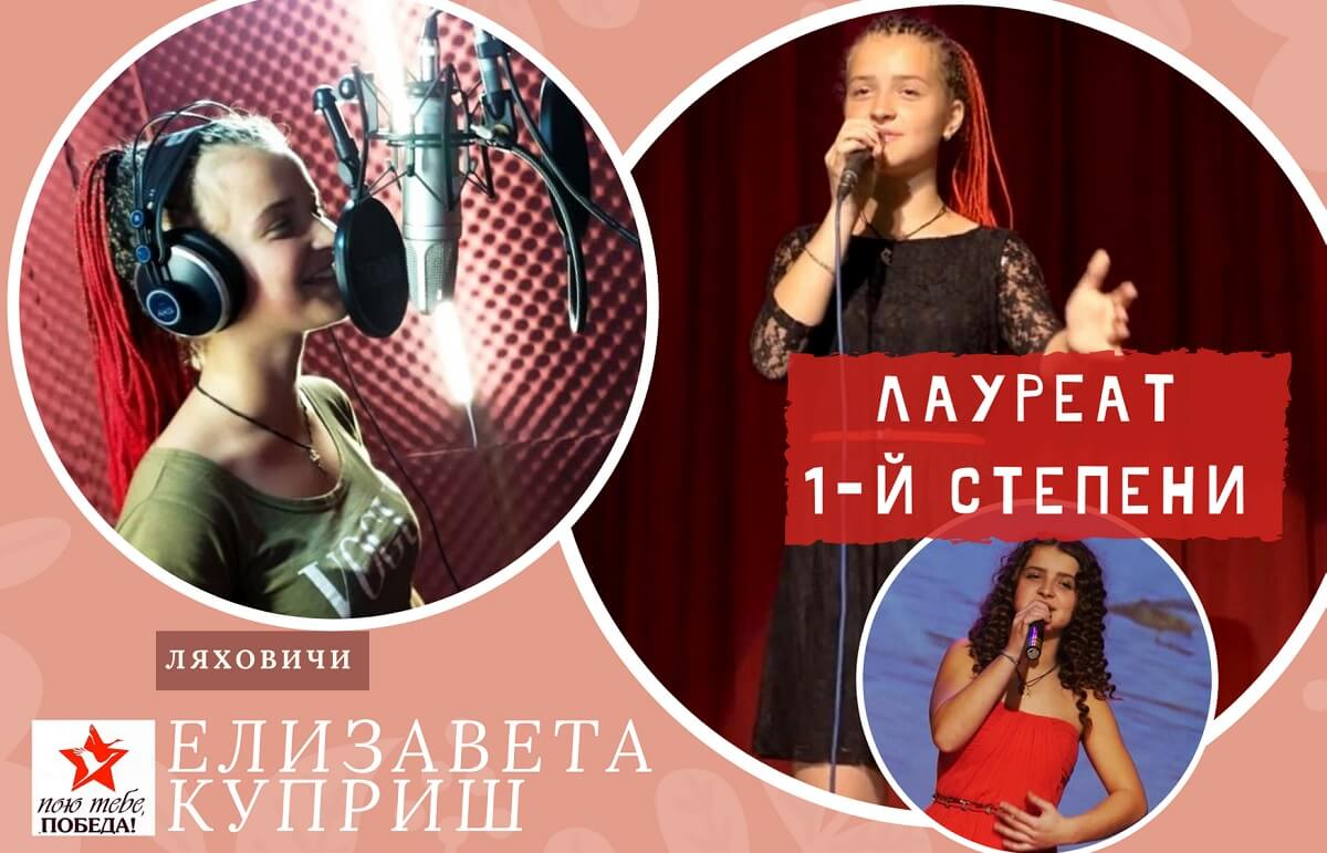 Лиза Куприш Ляховичи - лауреат конкурса Пою тебе, победа