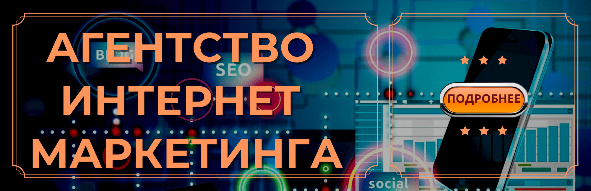 Digital-агентство WebSuperovo