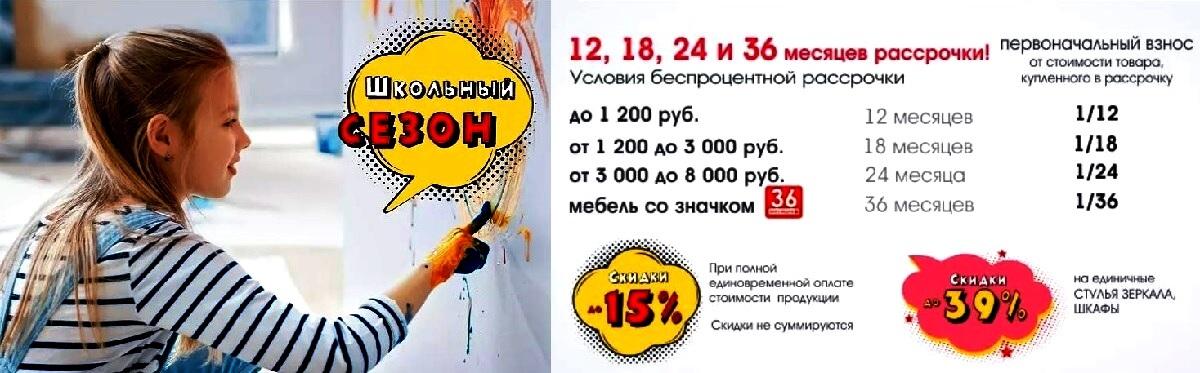Школьный сезон Пинскдрев Барановичи