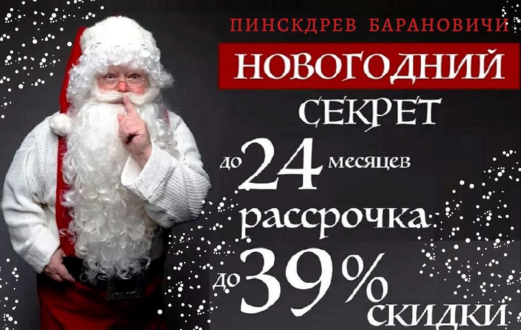 Акции Пинскдрев Барановичи Новогодний секрет