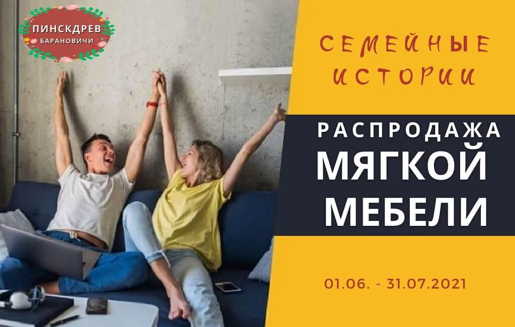 Акции Пинскдрев Барановичи Семейные истории