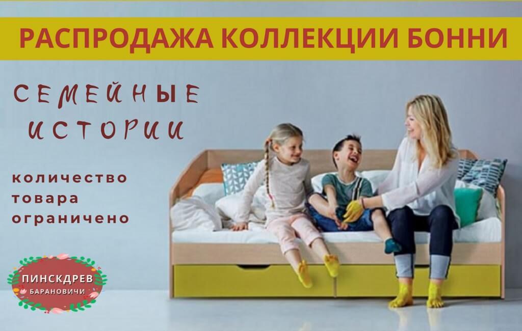 Акция Семейные истории ПИНСКДРЕВ Барановичи