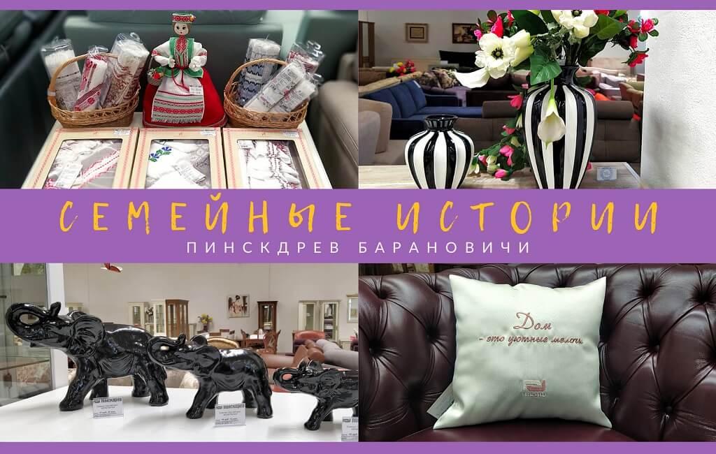 Акции Пинскдрев Барановичи декор