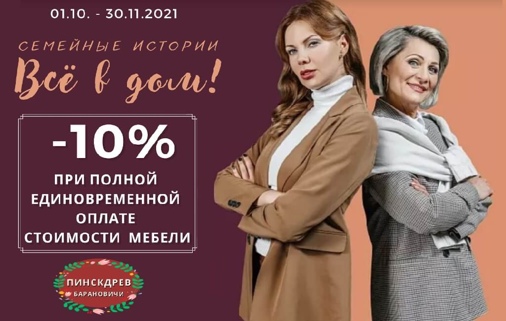 Акции Пинскдрев Барановичи
