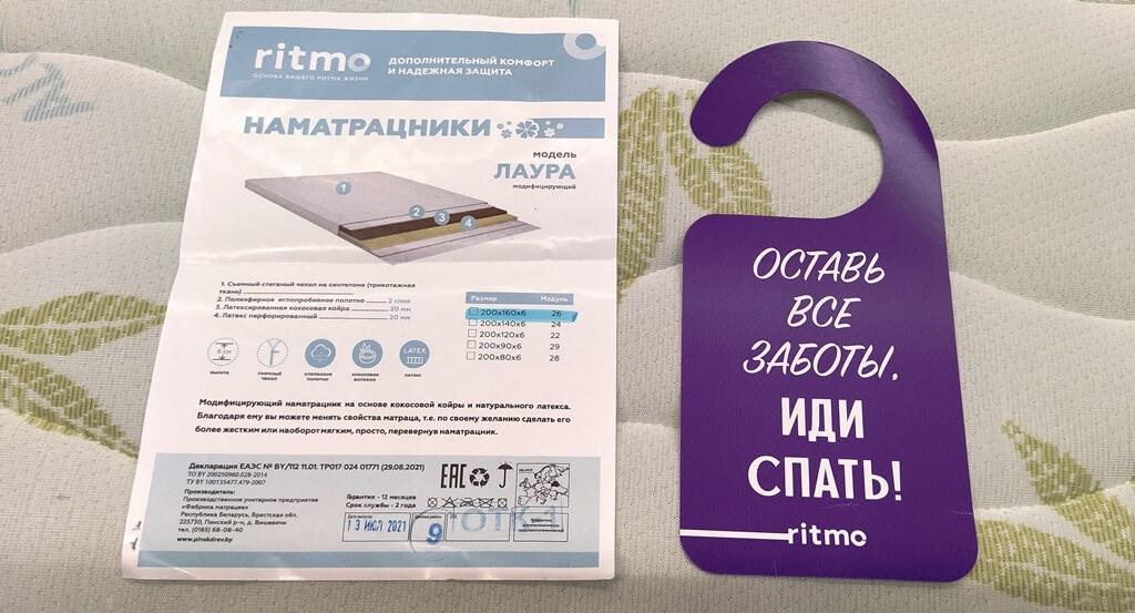 Матрасы Барановичи Пинскдрев