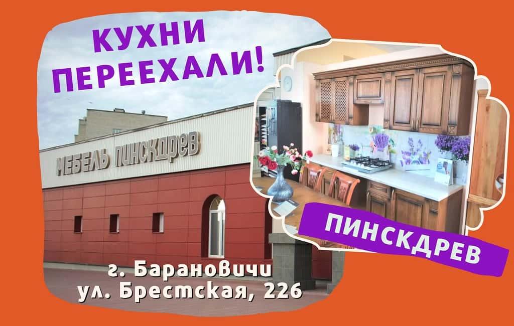 Кухни ПИНСКДРЕВ Барановичи