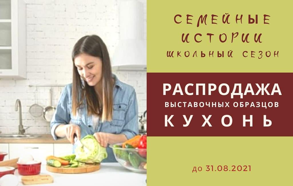 Акция Семейные истории школьный сезон Пинскдрев Барановичи