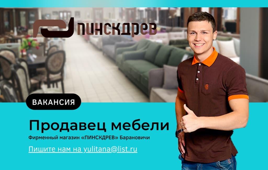 Вакансии в Барановичах продавец мебели Пинскдрев