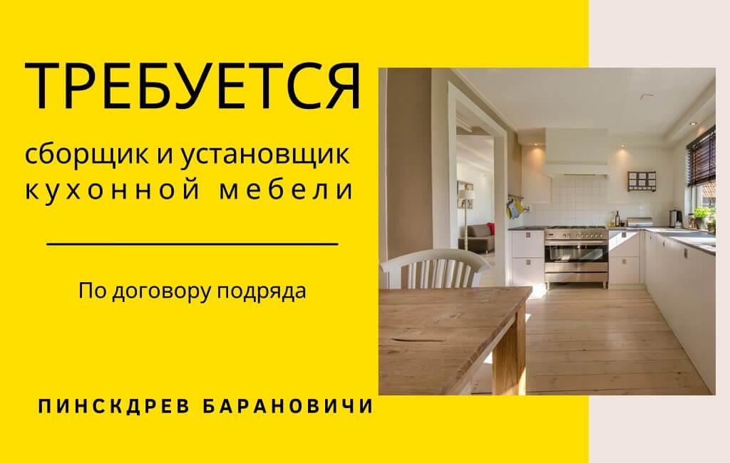Вакансии в Барановичах сборщик кухонь Пинскдрев