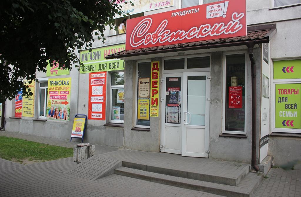 Сеть магазинов Советский в Барановичах в Барановичах