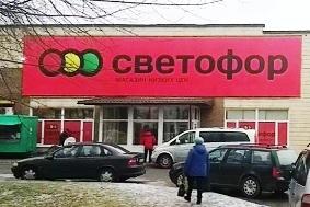 Магазин СВЕТОФОР в Барановичах