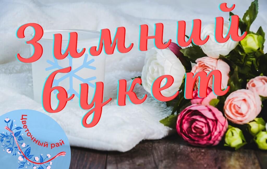 Доставка цветов Барановичи