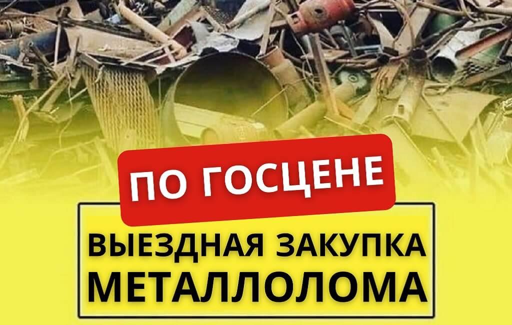 Выездная закупка металлолома в Барановичах