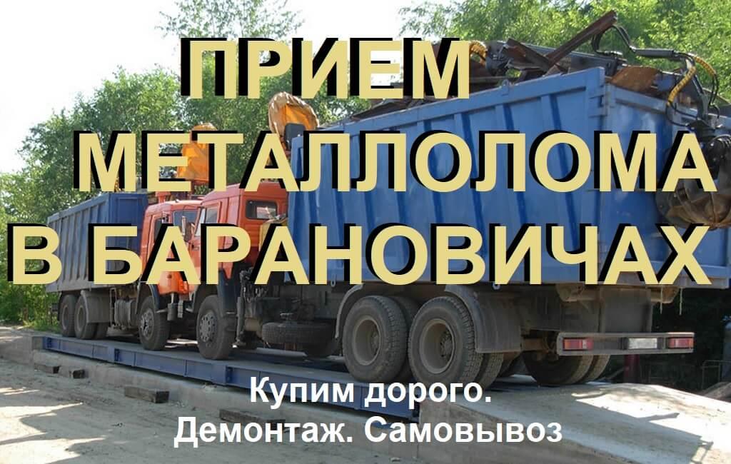 Прием металлолома в Барановичах