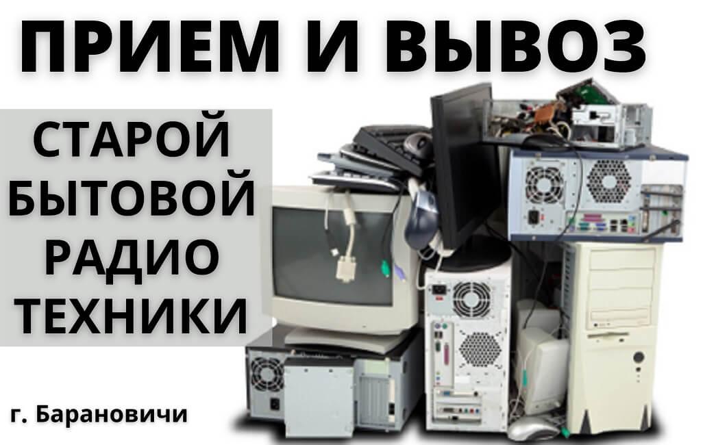 Прием старой бытовой и радиотехники в Барановичах