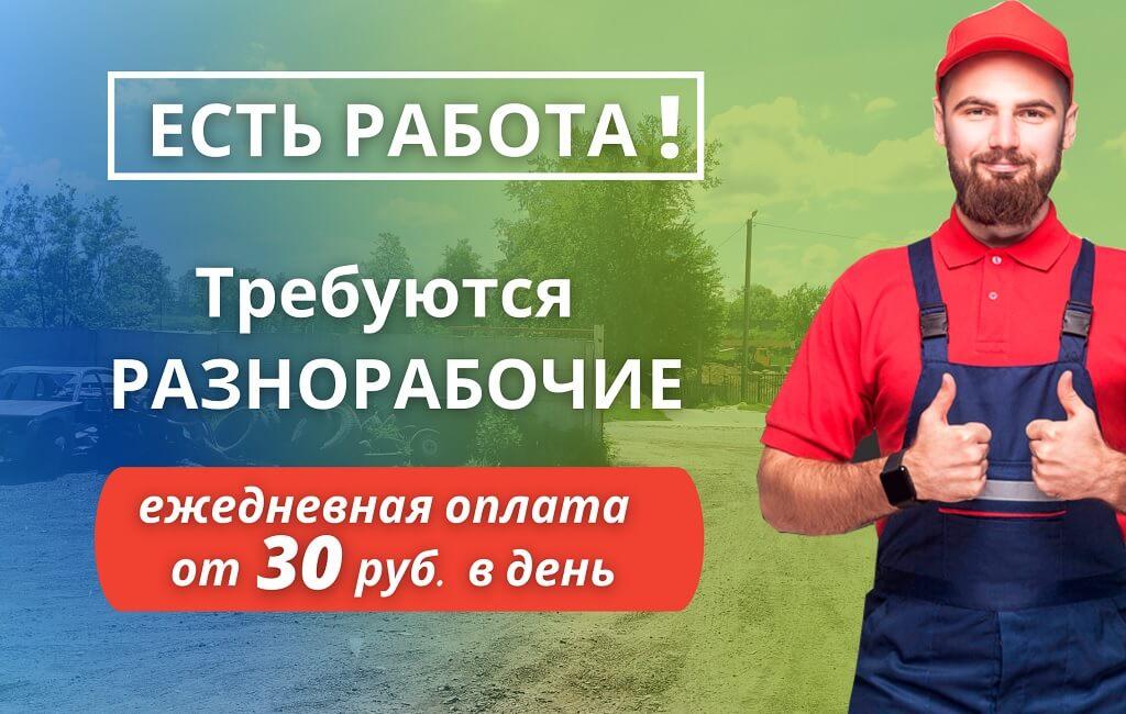Работа дневка Барановичи
