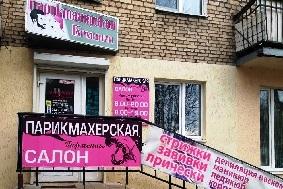 Парикмахерская Гармония в Барановичах