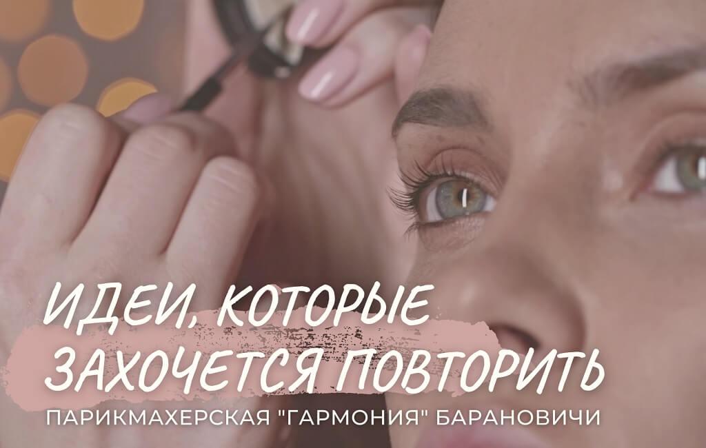 Макияж, Маникюр Барановичи