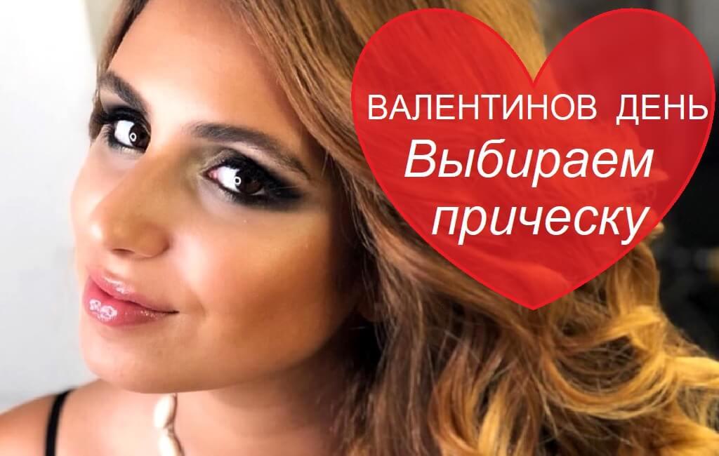 День Святого Валентина Барановичи парикмахерская Гармония