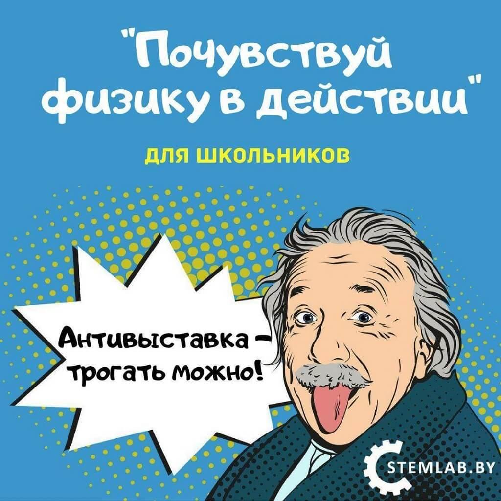 Антивыставка в Стемлаб Барановичи