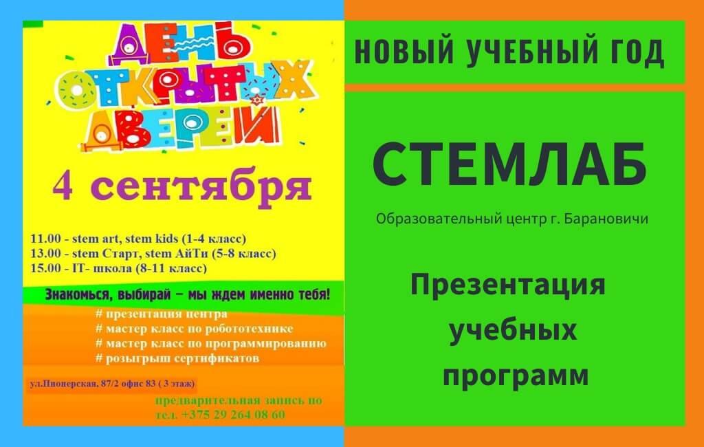 Новый учебный год в Стемлаб Барановичи