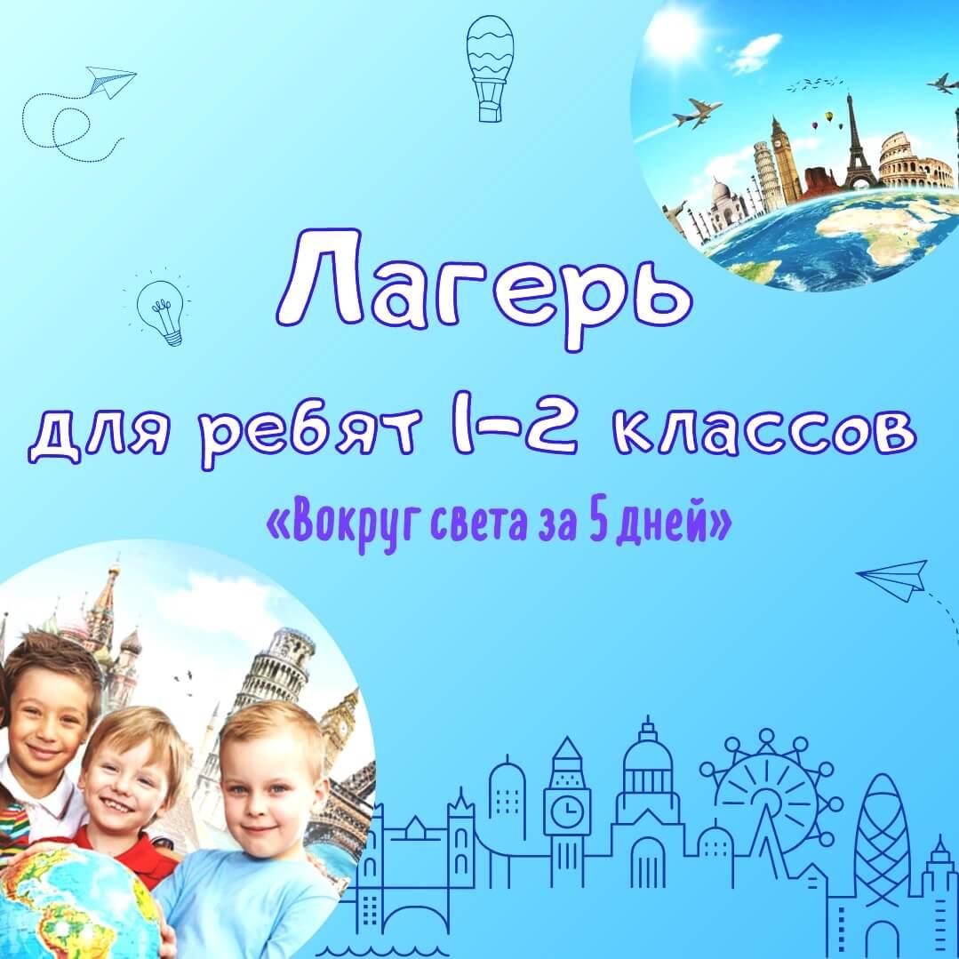 Лагерь для 1-2 классов СТЕМЛАБ Барановичи