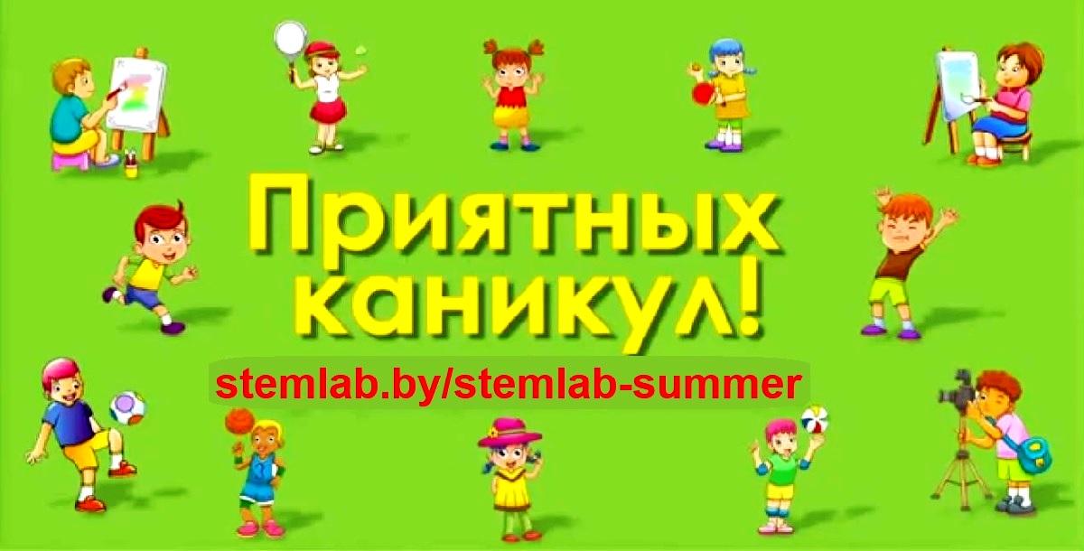 3 смена летнего IT-лагеря СТЕМЛАБ Барановичи