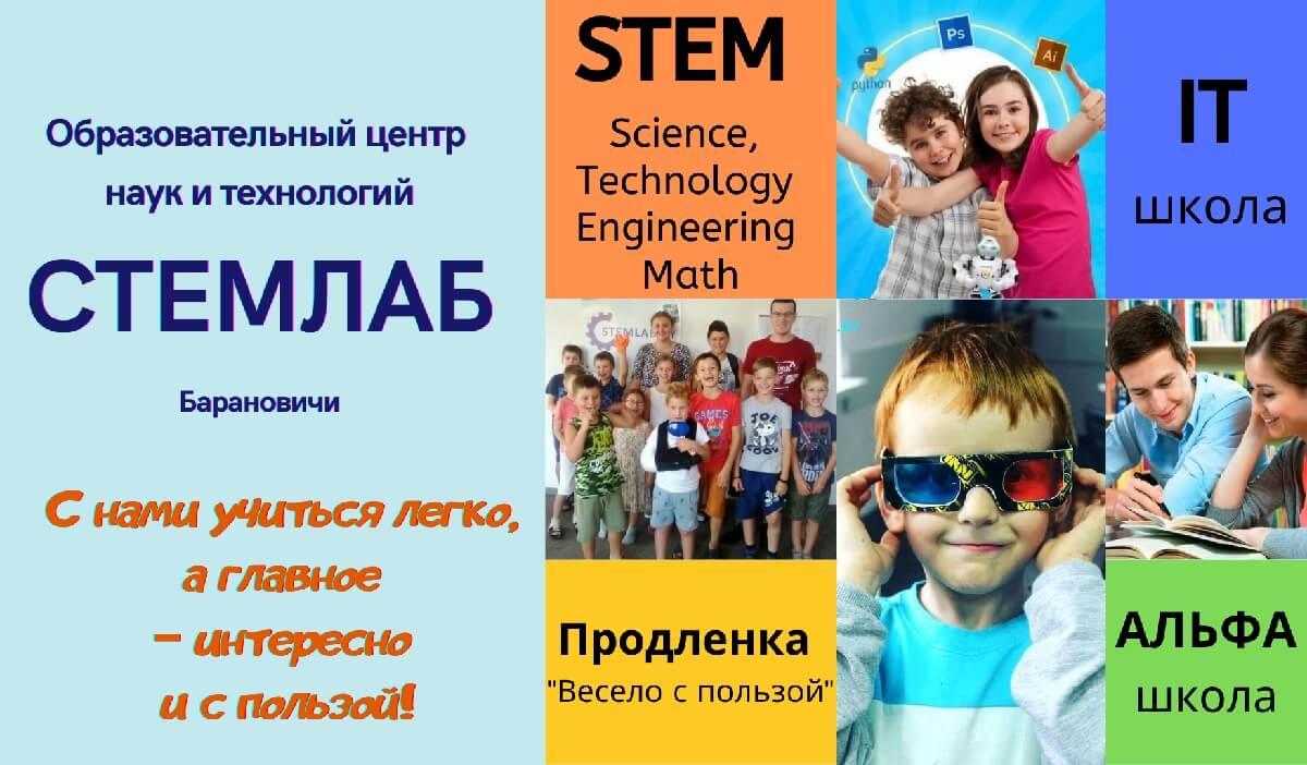 Учебный год новые программы Барановичи Стемлаб