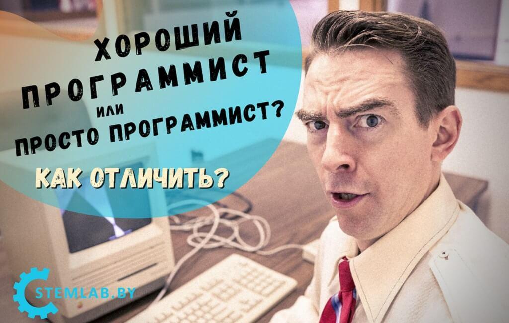 Программирование Барановичи СТЕМЛАБ