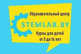 Образовательный центр СТЭМЛАБ в Барановичах