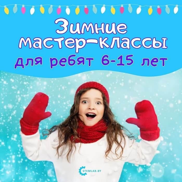 Мастер-классы на каникулах Барановичи Стемлаб