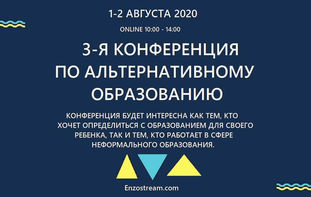 3-я онлайн конференция по альтернативному образованию