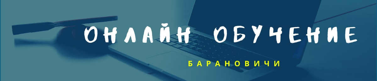 Открыта запись на новый учебный год в СТЕМЛАБ Барановичи