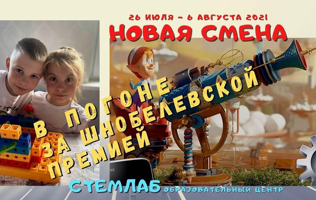 Летний лагерь 6-14 лет Стемлаб Барановичи